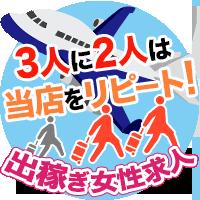 横浜風俗求人【フィーリングループ】