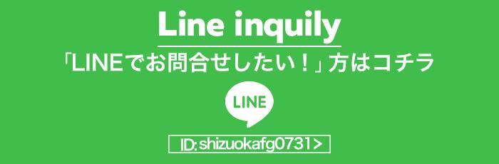 LINE縺ァ蠢懷供