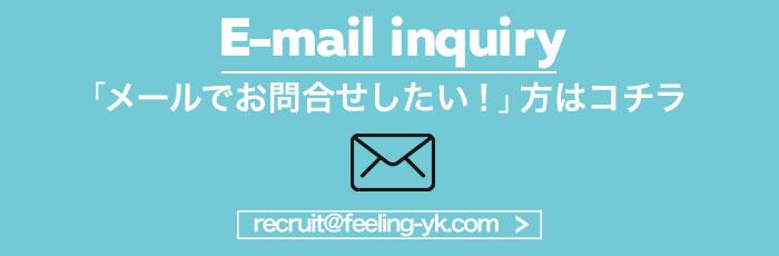 メールで応募