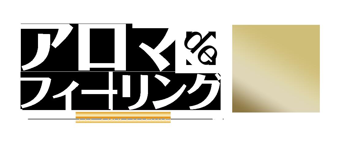 アロマdeフィーリングin横浜